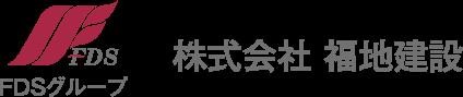 FDSグループ 株式会社 福地建設